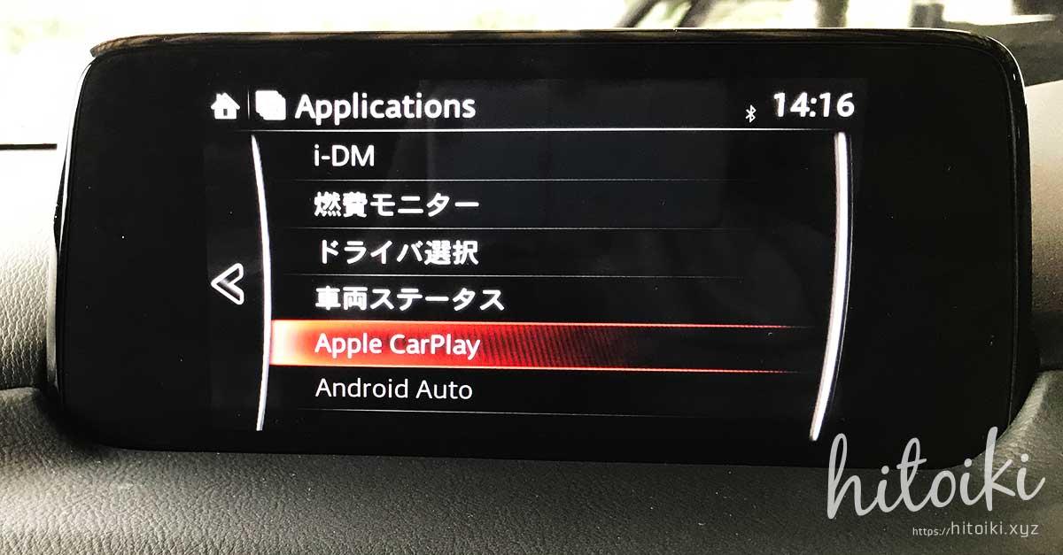 初代CX-8をCarPlay対応にアップデート!レトロフィットキット取付後の使い方や使用感のレビューをまとめた! mazdacx-8_cx8_carplay_review_05