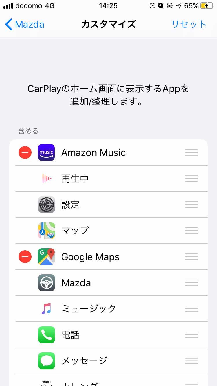 初代CX-8をCarPlay対応にアップデート!レトロフィットキット取付後の使い方や使用感のレビューをまとめた! mazdacx-8_cx8_carplay_review_07
