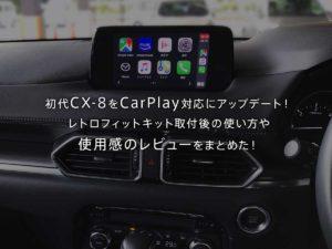 初代CX-8をCarPlay対応にアップデート!レトロフィットキット取付後の使い方や使用感のレビューをまとめた!