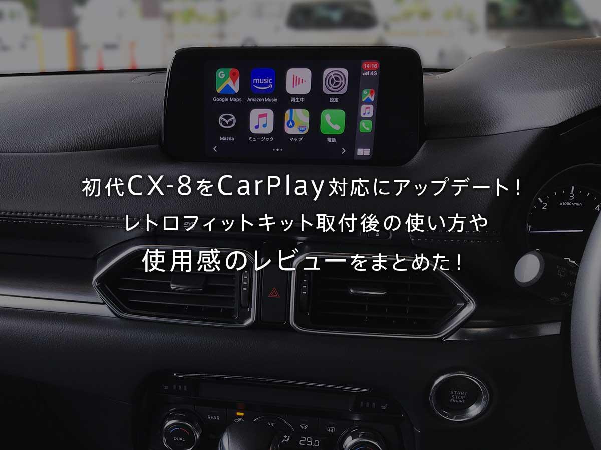 初代CX-8をCarPlay対応にアップデート!レトロフィットキット取付後の使い方や使用感のレビューをまとめた! mazdacx-8_cx8_carplay_review_img-1851