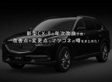 新型CX-8の年次改良!2019年10月頃発表のCX8の改善点や変更点・マツコネの噂をまとめた! mazdacx8_cx-8_cx8_2019_improvement