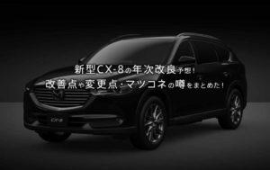 新型CX-8の年次改良!2019年10月頃発表のCX8の改善点や変更点・マツコネの噂をまとめた!