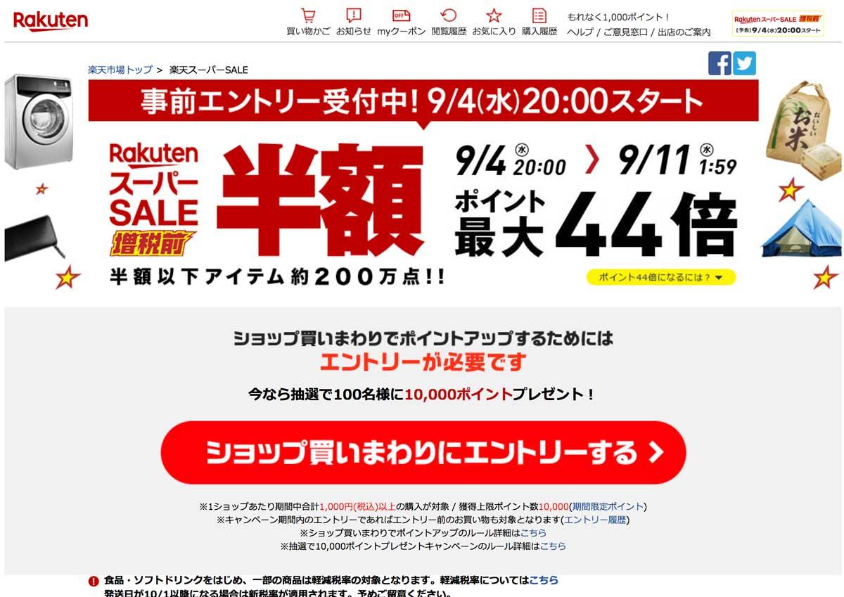 楽天スーパーセールでマツダCX-8が増税前に目玉商品として登場! rakuten_supersale_mazdacx8_cx-8_01