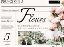 お花をオーダーメイド!開院祝い・開店祝い・開業祝い・誕生日・記念日に!オリジナル装花が贈れるプーコニュ! PEU・CONNU 公式サイト peu-connunet_00