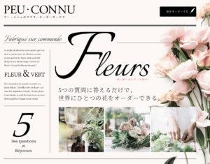 お花をオーダーメイド!開院祝い・開店祝い・開業祝い・誕生日・記念日に!オリジナル装花が贈れるプーコニュ(PEU・CONNU)とは!?