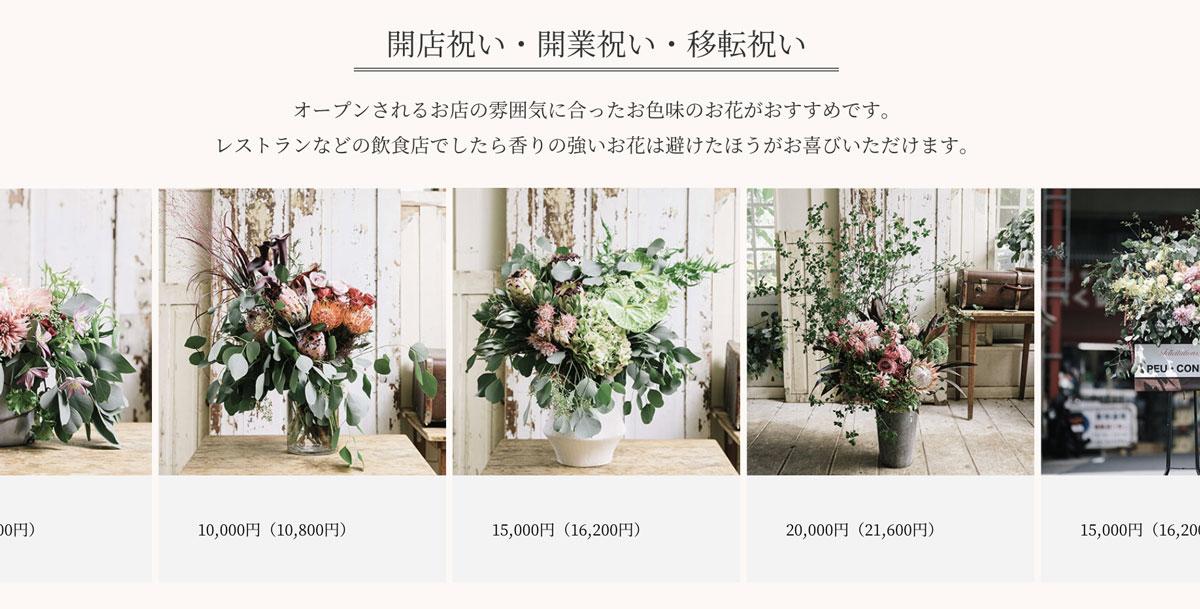 お花をオーダーメイド!開院祝い・開店祝い・開業祝い・誕生日・記念日に!オリジナル装花が贈れるプーコニュ! PEU・CONNU 公式サイト peu-connunet_03