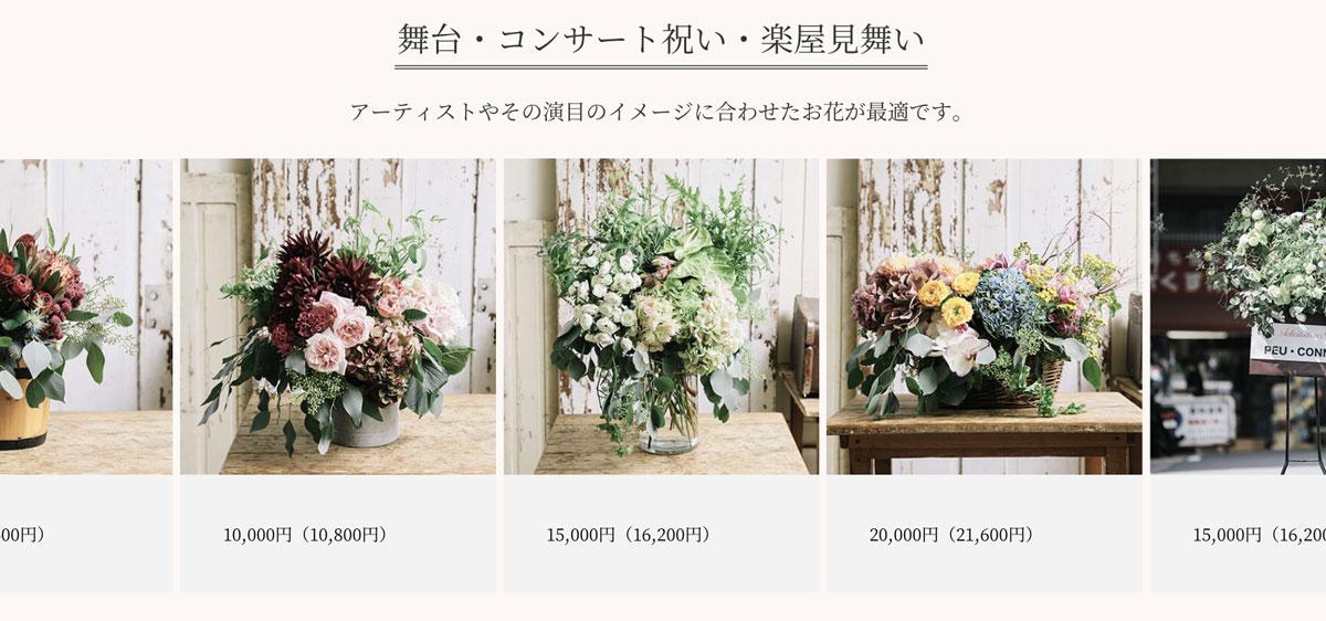 お花をオーダーメイド!開院祝い・開店祝い・開業祝い・誕生日・記念日に!オリジナル装花が贈れるプーコニュ! PEU・CONNU 公式サイト peu-connunet_04