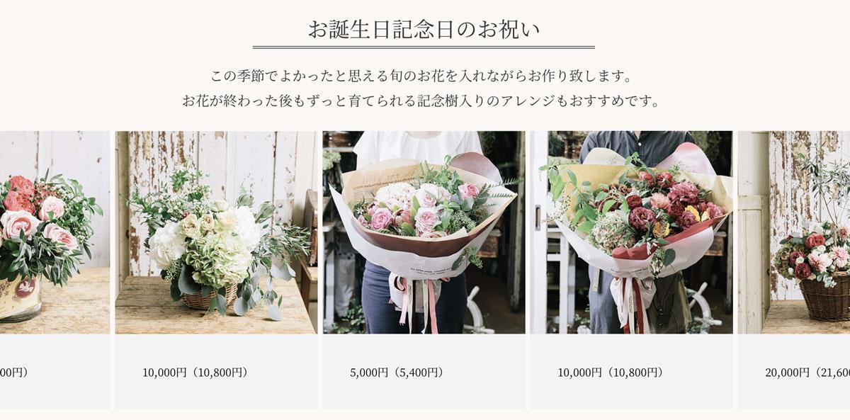 お花をオーダーメイド!開院祝い・開店祝い・開業祝い・誕生日・記念日に!オリジナル装花が贈れるプーコニュ! PEU・CONNU 公式サイト peu-connunet_05