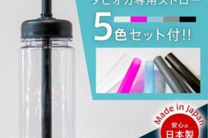 シンプルでおしゃれ!タピオカ専用のドリンクボトルが登場!5色のストロー付属で、アウトドアやドライブに最適! tapioca_drink_bottle_01