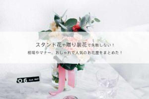 スタンド花や贈り装花で失敗しない!相場やマナー、おしゃれで人気の花屋をまとめた!名古屋編 プーコニュ peuconnu alexandra-gorn-NzsTFFB6Ng8-unsplash