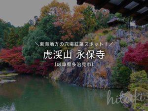 東海地方の穴場紅葉スポット!虎渓山 永保寺(岐阜県多治見市)で、CX-8と人気の写真撮影スポット巡り!