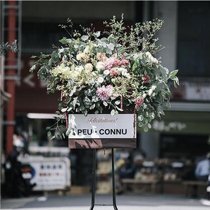 お花をオーダーメイド!開院祝い・開店祝い・開業祝い・誕生日・記念日に!オリジナル装花が贈れるプーコニュ! PEU・CONNU 公式サイト  pic_item_1_5