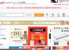 11/7 Yahoo!ショッピングで障害発生中!ストアクリエイターPROの管理画面にログインできない。 yahoo_shopping