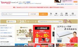 11/7 Yahoo!ショッピングで障害発生中!ストアクリエイターPROの管理画面にログインできない。