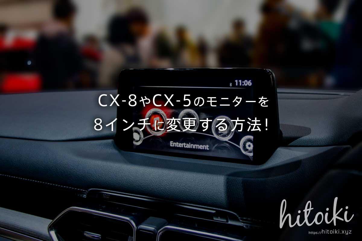 CX-8やCX-5のモニターを8インチに変更する方法!型番K632611J0やDIYで交換する手順動画をまとめた! cx-8_cx-5_cx8_cx5_8inchmonitor_img_0399_main