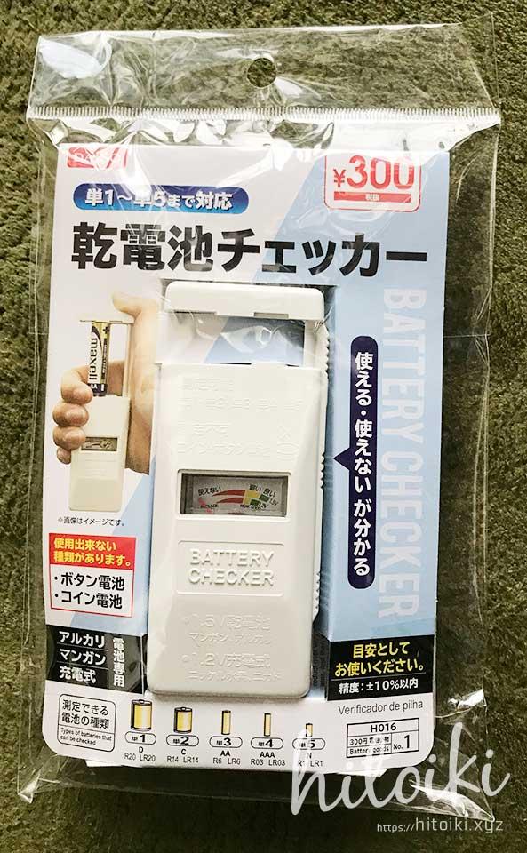 ダイソーの乾電池チェッカー daiso_cell-battery-checker_img_2242