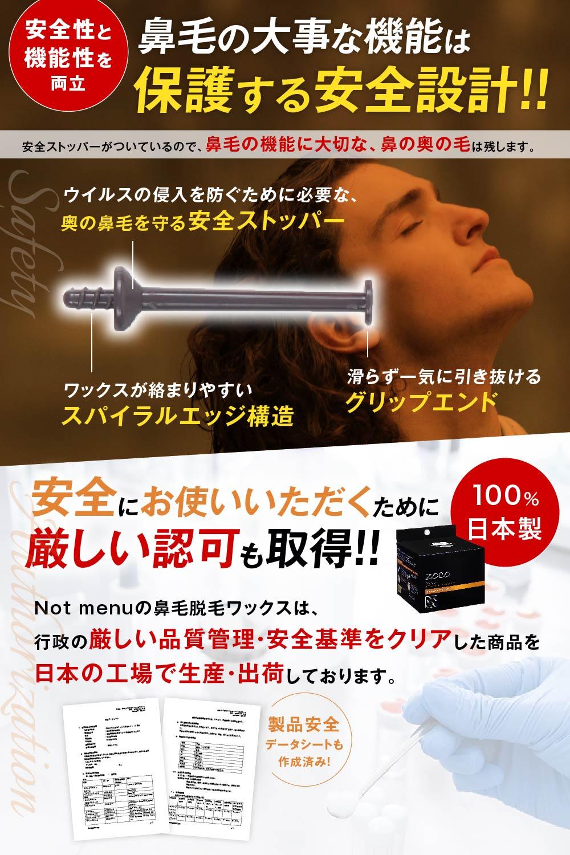 鼻毛脱毛ワックスがAmazonでもレビュー高評価で人気!Not menuブランドが発売開始。 notmenu_nosewax_03