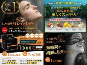 鼻毛脱毛ワックスがAmazonでもレビュー高評価で人気!Not menuブランドが発売開始。【PR】