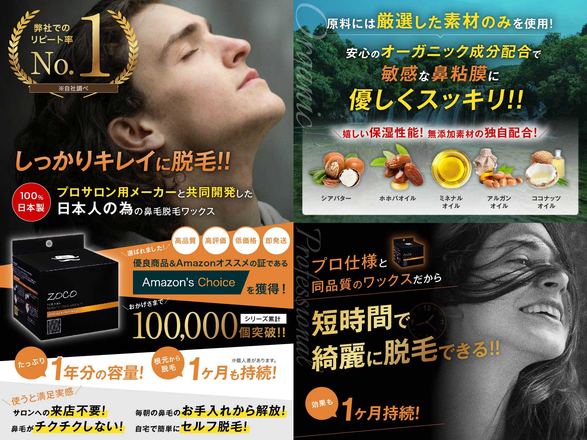 鼻毛脱毛ワックスがAmazonでもレビュー高評価で人気!Not menuブランドが発売開始。 notmenu_nosewax_main