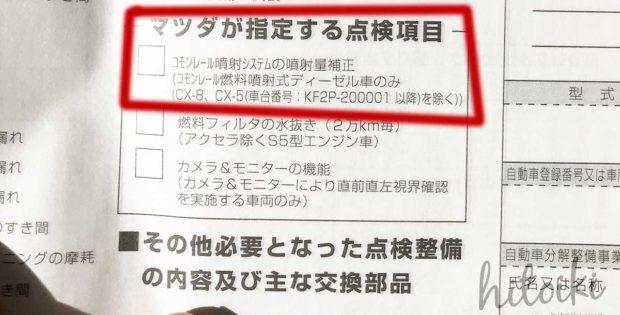 CX-5(2018年2月以降)とCX-8は、ディーゼル車のコモンレール噴射システムの噴射量補正が不要 cx-8_cx8_air-conditioner-filter_denso_dcc1014_014535-3110_img_2374