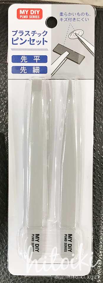 ダイソーのプラスチックピンセット tweezers_img_2329