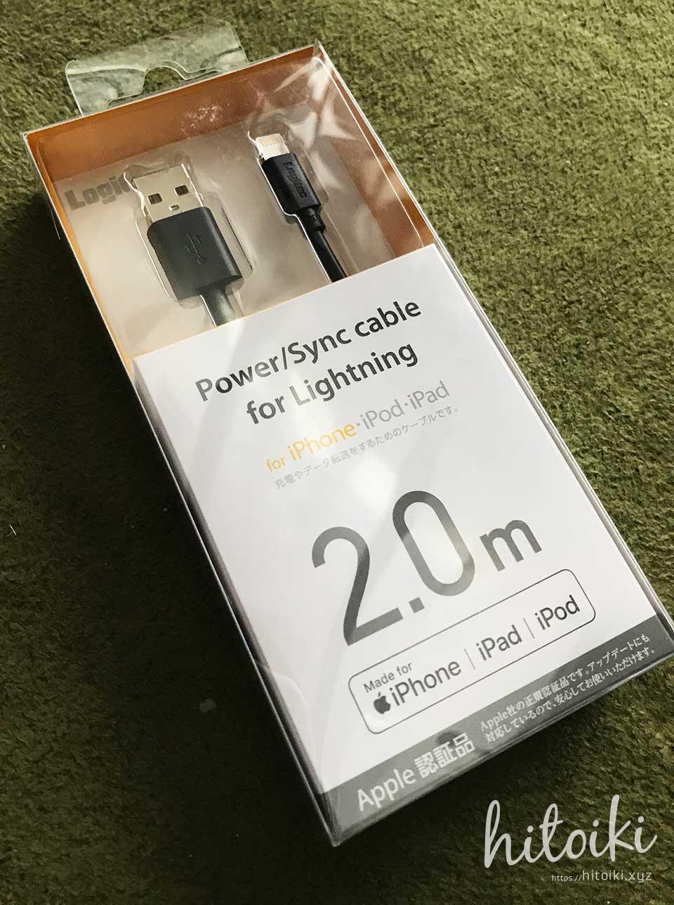 2mのLOGITEC(ロジテック)ライトニングケーブル(MFi認証・iPhone用) IMG_2643