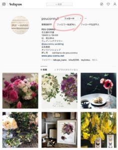 もうすぐ1万人突破!名古屋大須のお花屋 プー・コニュ(PEU・CONNU)さんのInstagramフォロワーが増加中!