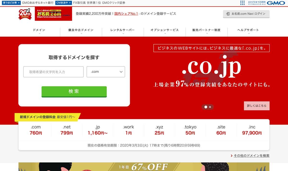 HPやオリジナルブログ構築に必須のドメイン取得は、お名前.comが人気でオススメ! onamae.com