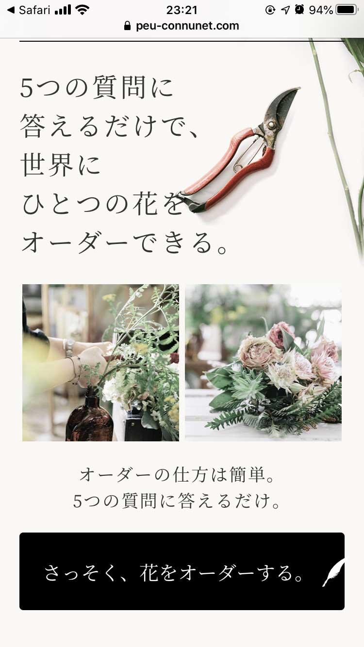 母の日の特別なお花をプレゼント!プー・コニュのフラワーギフトが人気の理由! 01_peu-connunet_iphone_2945