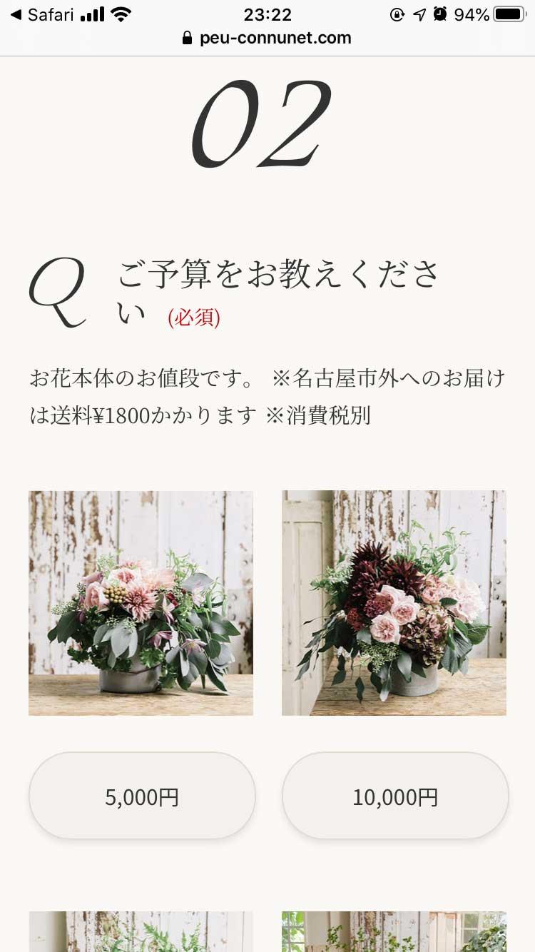 母の日の特別なお花をプレゼント!プー・コニュのフラワーギフトが人気の理由! 03_peu-connunet_iphone_2947
