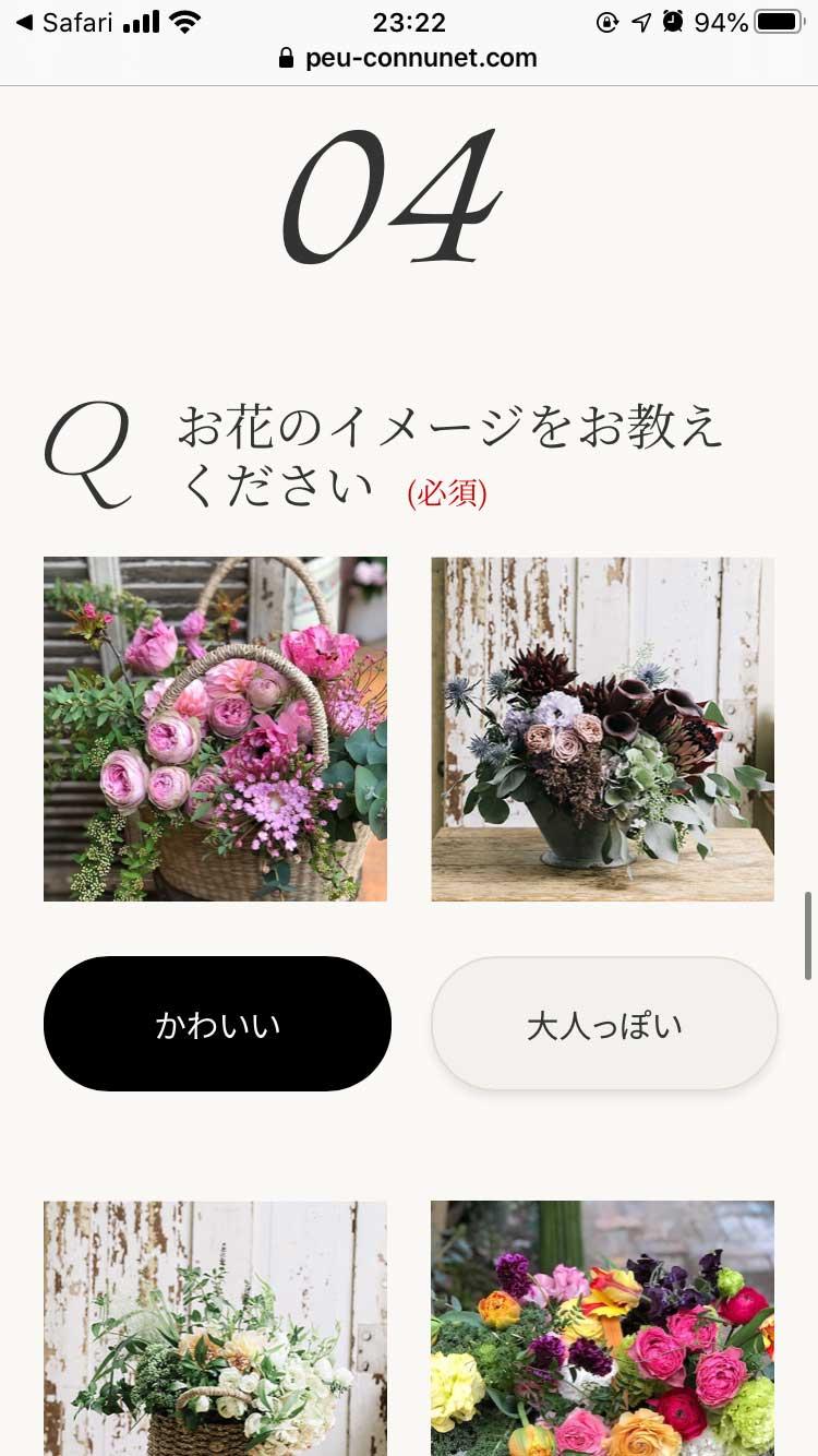 母の日の特別なお花をプレゼント!プー・コニュのフラワーギフトが人気の理由! 05_peu-connunet_iphone_2949