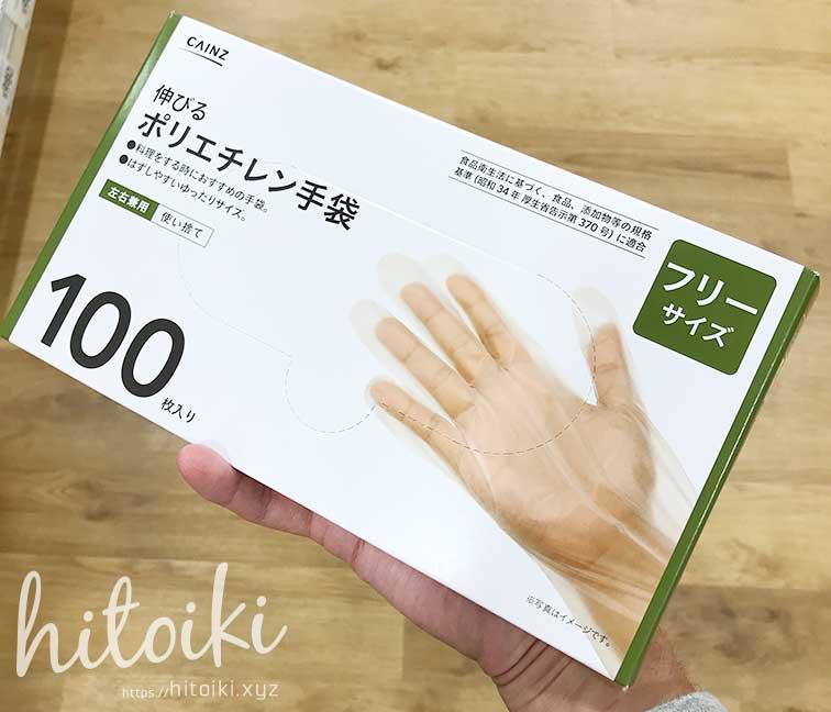 カインズで見つけた、バーベキューや掃除に最適な使い捨てビニール手袋 cainz_polyethylene_gloves_img_2801