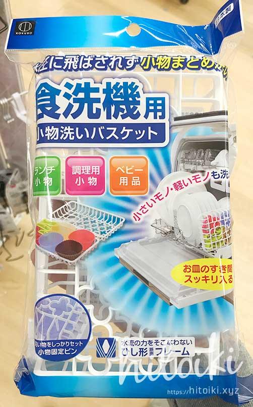 ダイソーでみつけた食洗機対応の小物洗いバスケット daiso_img_2786