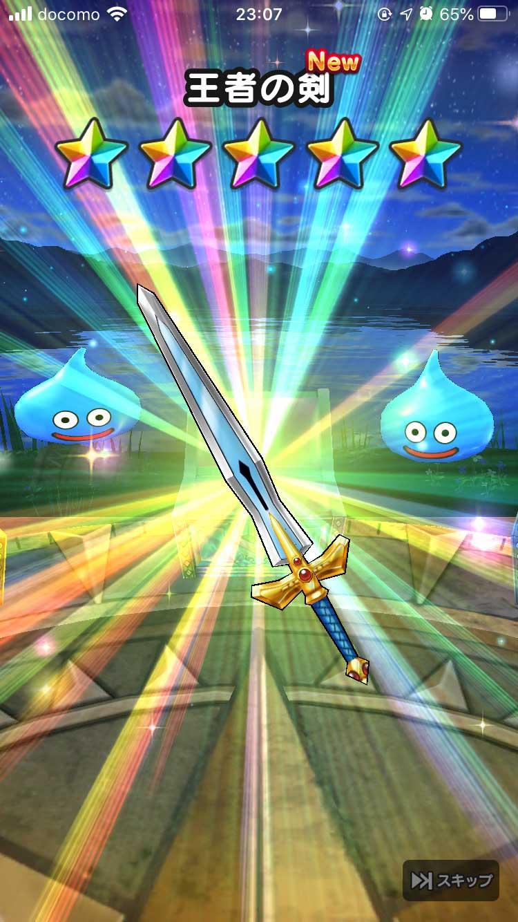 ドラクエウォークで小額課金すると、ガチャの星5アイテム(特に武器)成功率はどれくらいか検証 2回目でアタリの王者の剣がでた! dqwalk_gacha_20200402_kings_sword_img_2860