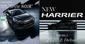 30秒で分かる!新型ハリアー(トヨタ)の4代目と3代目のデザインやスペックを比較!後悔しない新車選びは?人気・評価・評判・レビュー・クチコミをまとめた!