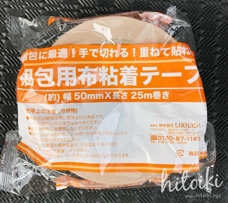 梱包用布テープ ガムテーム img_2983