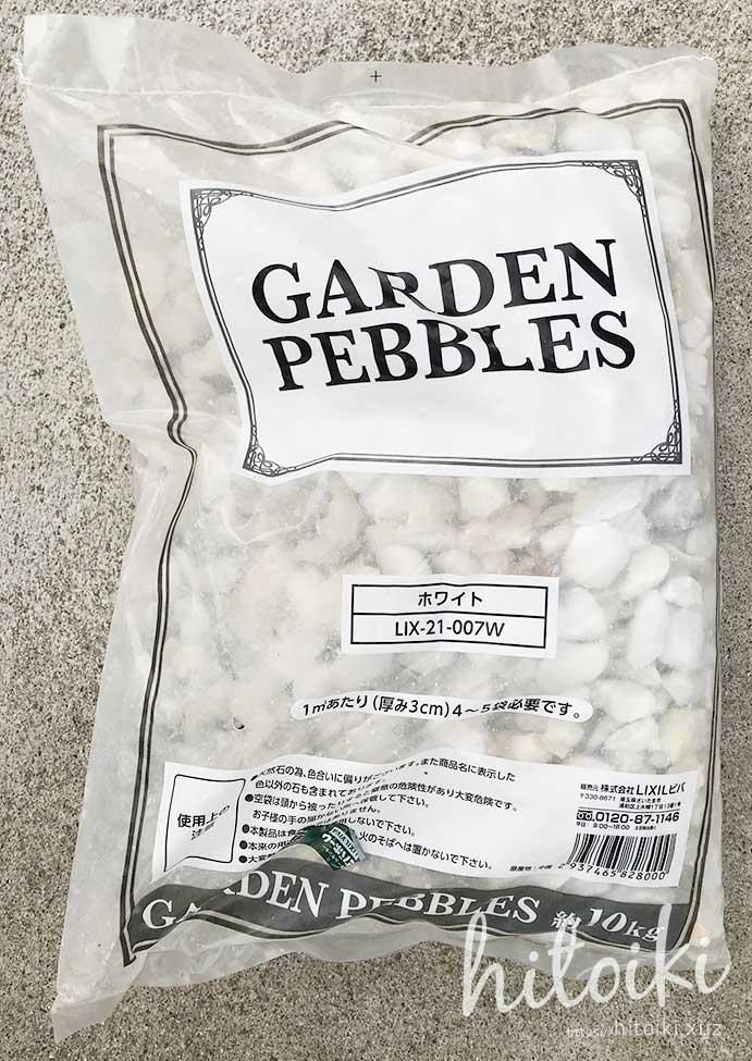 庭用に白い砂利 img_2984
