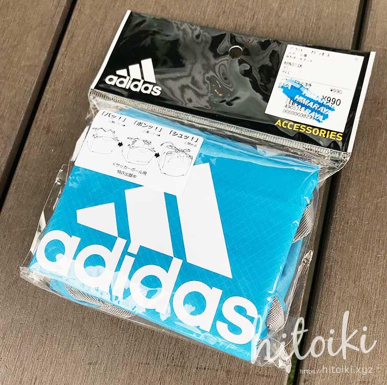 風呂敷型サッカーボール袋 adidas_soccer_ball_bag_IMG_3431