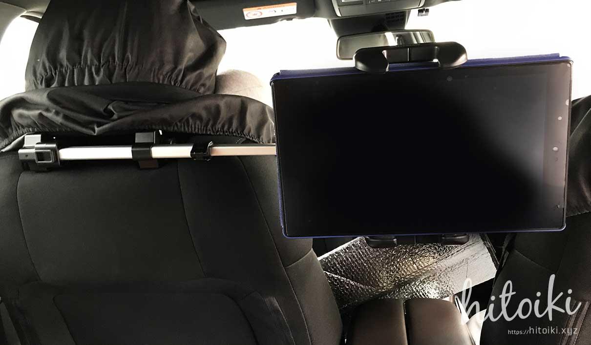 CX-8の後席用タブレットモニターホルダーにiKrossがおすすめ!10インチのFireHD10タブレットやiPadでも安定取付可能!評価・評判・レビューをまとめた! ikross_tablet-holder_img_3425