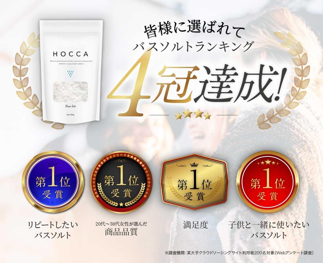 Amazonでもレビュー高評価で人気!HOCCA ホッカ ブランドが入浴剤のバスソルトを発売 notmenu_hocca_bathsalt_02