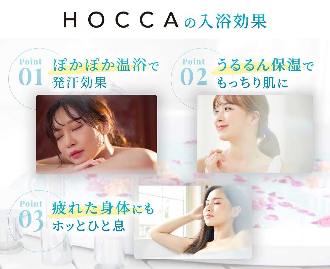 Amazonでもレビュー高評価で人気!HOCCA ホッカ ブランドが入浴剤のバスソルトを発売 notmenu_hocca_bathsalt_06