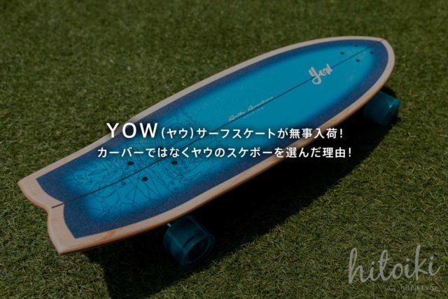 YOW(ヤウ)サーフスケート入荷!カーバーではなくヤウのスケボーを選んだ理由!