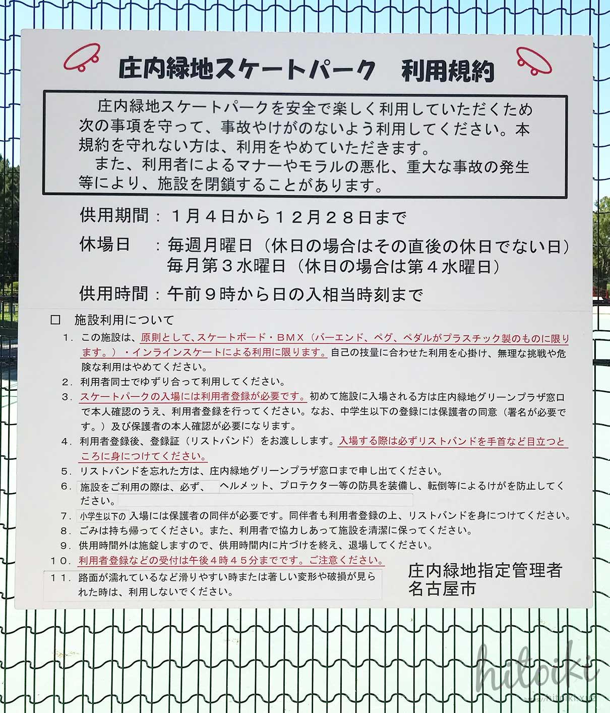庄内緑地公園のスケートパークに行ってみた!ローカル色もなく、子どもや初心者でも安心してサーフスケートができる場所! shonai-ryokuchi_skatepark_img_3669