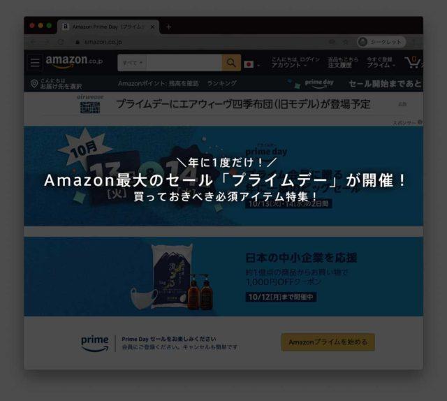 年に1度だけ!Amazon最大のセール「プライムデー」が開催!買っておきべき必須アイテム特集!