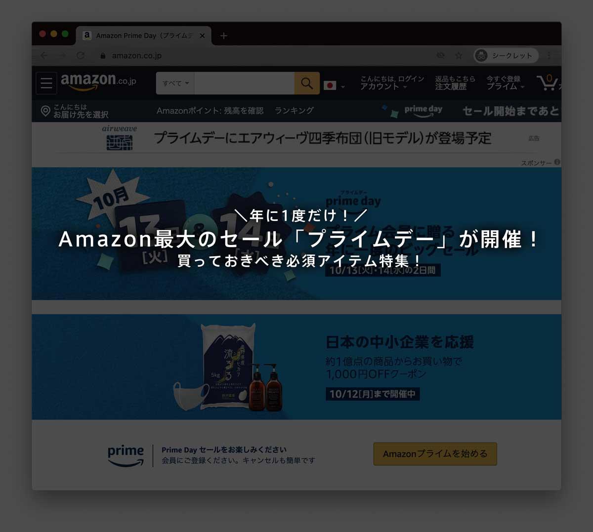 2020年も1度だけ!Amazon最大のセール「プライムデー」が開催!買っておきべき必須アイテム特集! amazon_primeday_2020_00