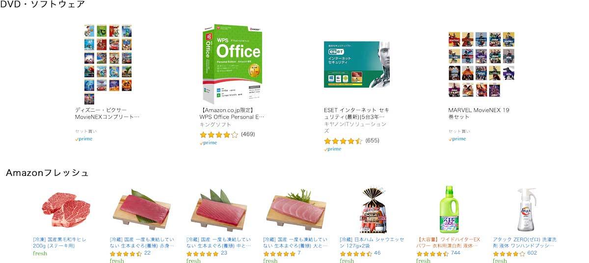 2020年も1度だけ!Amazon最大のセール「プライムデー」が開催!買っておきべき必須アイテム特集! amazon_primeday_2020_06