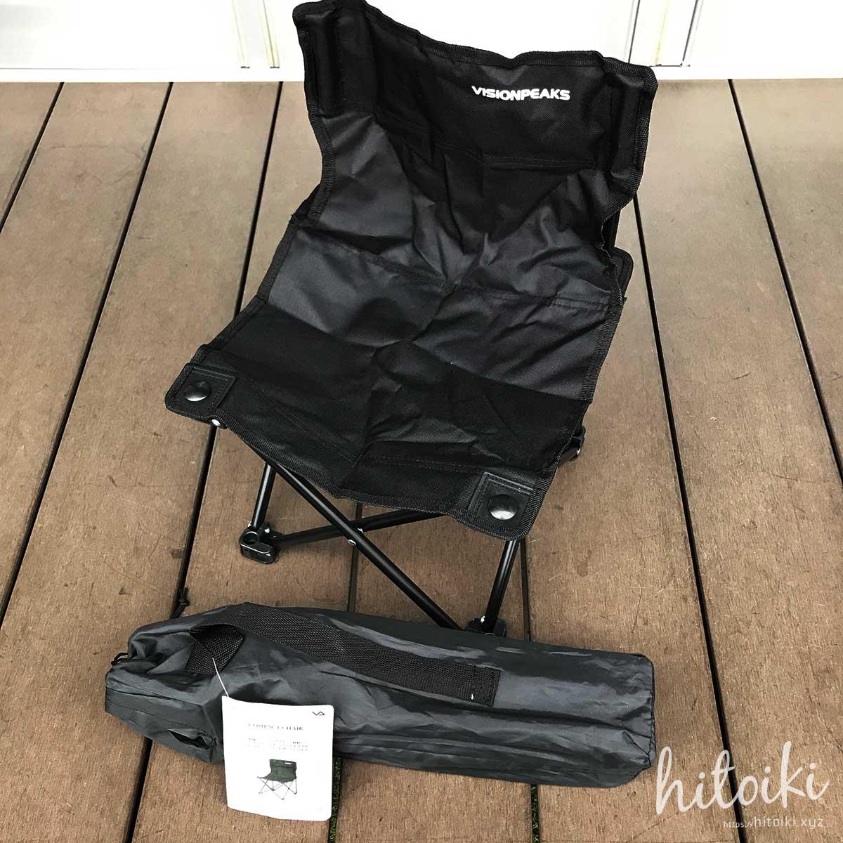 ヒマラヤ ビジョンピークスのアウトドアチェア コンパクトタイプ himaraya_visionpeaks_outdoor-chair_img_3863