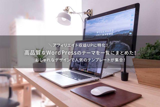 アフィリエイト広告収入UP!高品質なワードプレスのテーマをまとめた!おしゃれなデザインのテンプレートが集合!
