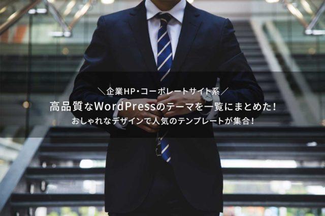 企業サイト・コーポレートサイト系の高品質なワードプレスのテーマをまとめた!デザインのおしゃれなテンプレートが集合!