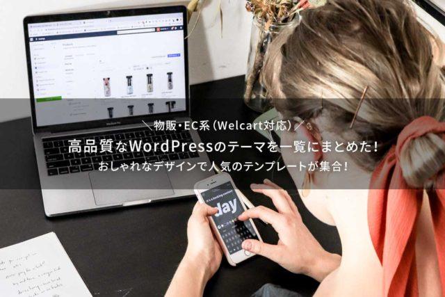 物販・EC系(Welcart対応)の高品質なワードプレスのテーマをまとめた!おしゃれなデザインのテンプレートが集合!